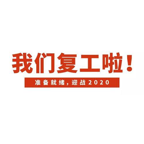【欧美斯丹迪】全面复工复产,奋战2020!