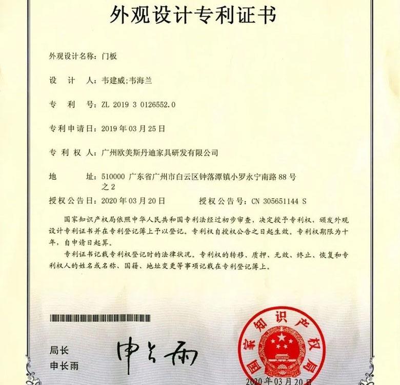 """热烈祝贺!欧美斯丹迪荣获""""外观设计专利证书"""""""