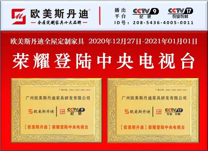 热烈祝贺欧美斯丹迪登录CCTV央视,入选品牌强国工程!