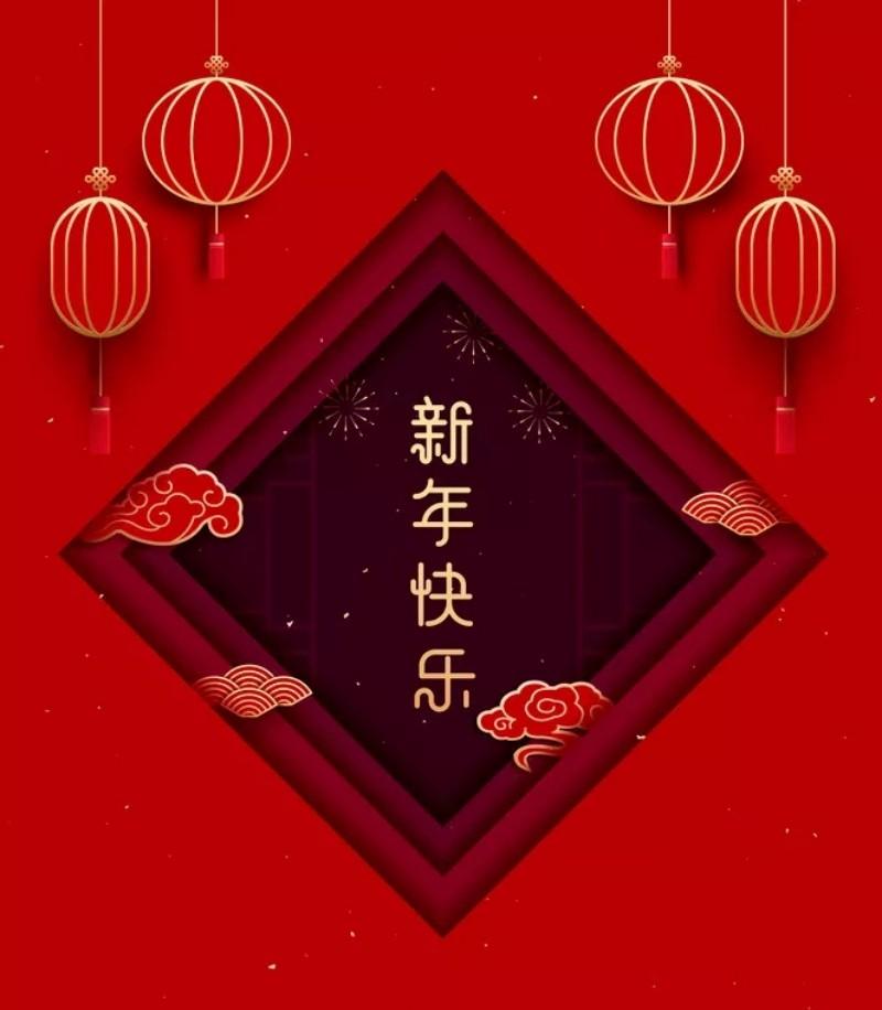 新年快乐 | 欧美斯丹迪祝您新春快乐!